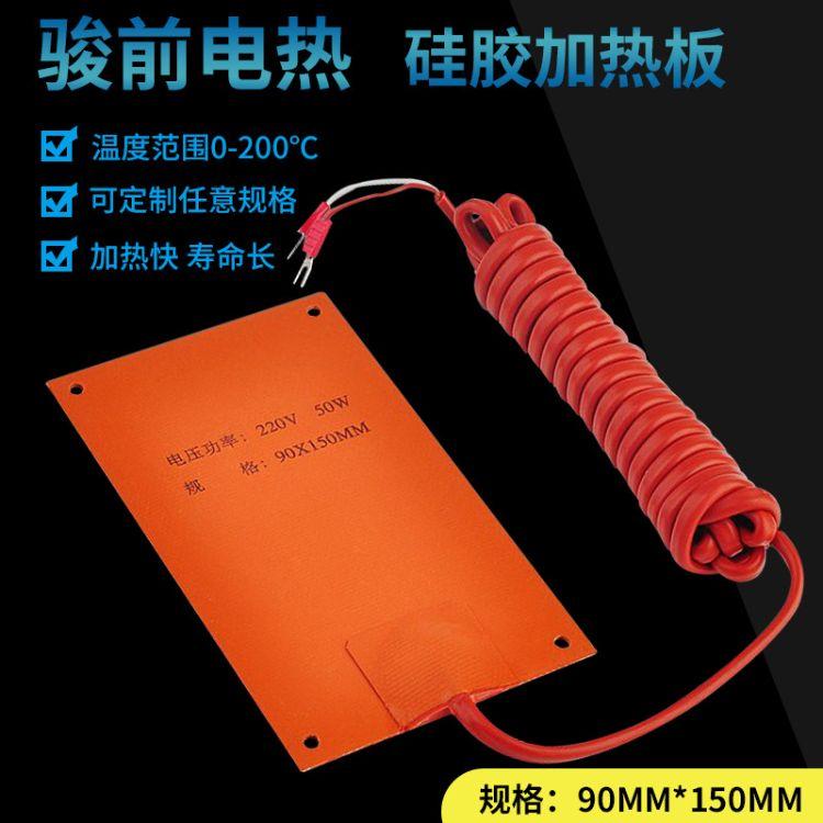 骏前带数显温控可调温硅胶电热板油桶加热板 硅橡胶加热板 电热片