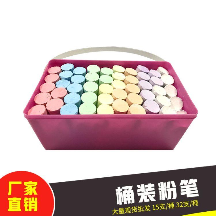 厂家直销 桶装粉笔 水溶性无尘粉笔教学环保粉笔批发定制