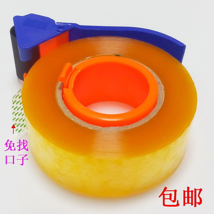 打包封箱胶带 4.5cm*2.5厚*150透明胶带 林源