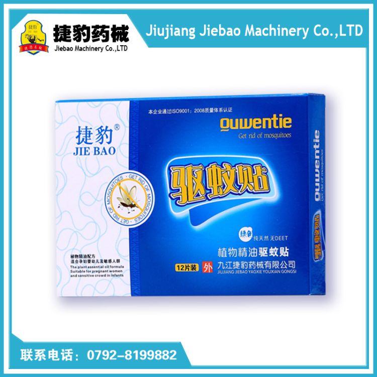 厂家直销  捷豹驱蚊贴 防蚊贴 驱虫贴长时效水凝胶12片装