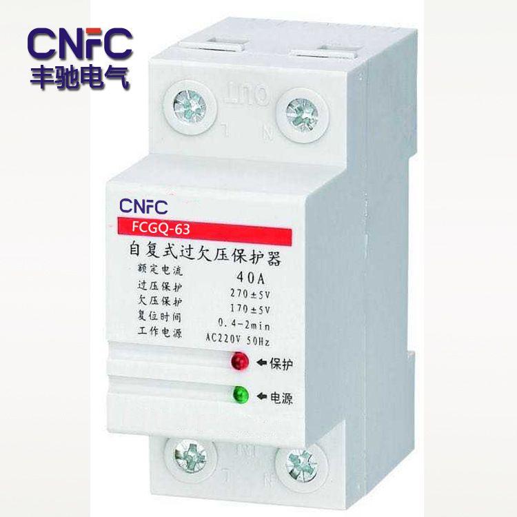 【厂家特销】 FCGQ-40A自复式过欠压延时保护器 2P过欠压漏电