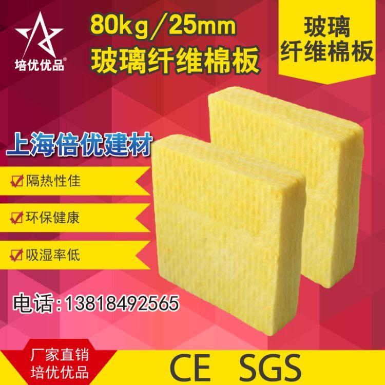 80kg/25mm 玻璃纤维棉板 保温隔热 吸音降噪  酒店会馆吸音装修