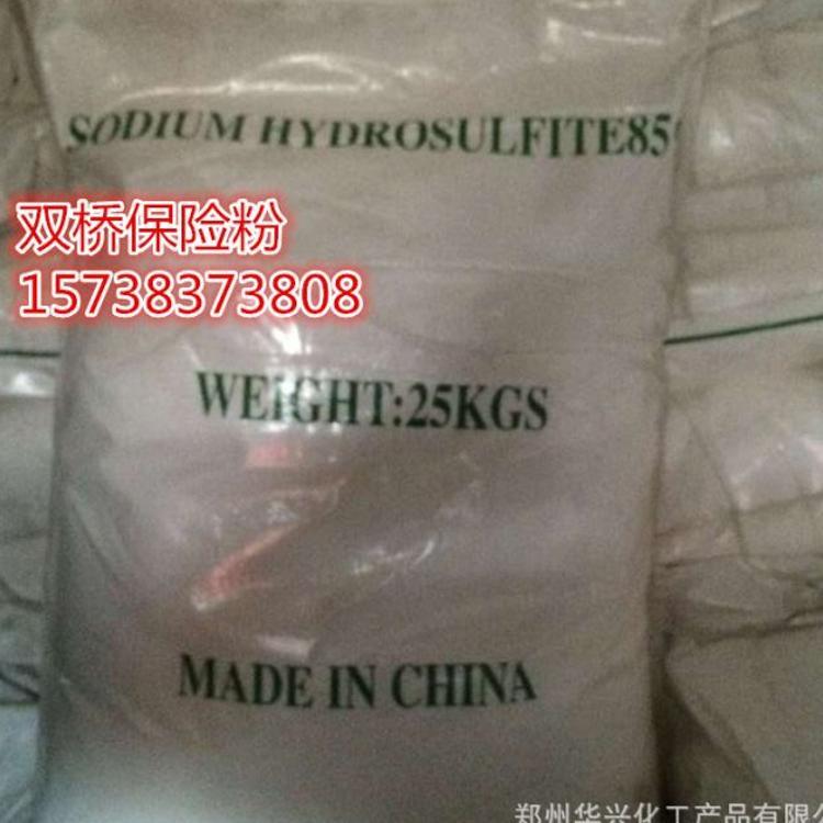 热销供应保险粉 高纯度保险粉 质优价廉 质量保证