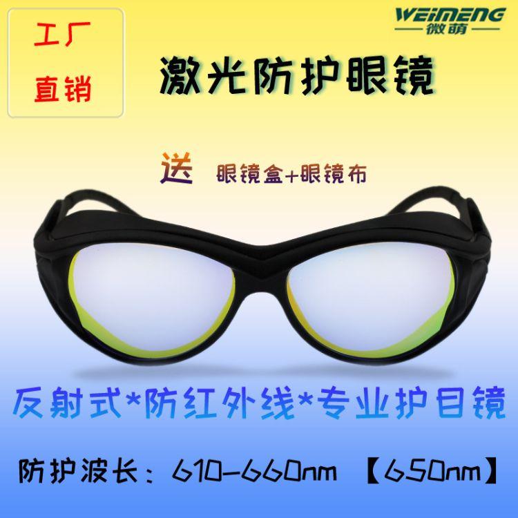 护目镜 激光眼镜 红光防护镜 反射式 氦氖激光650nm
