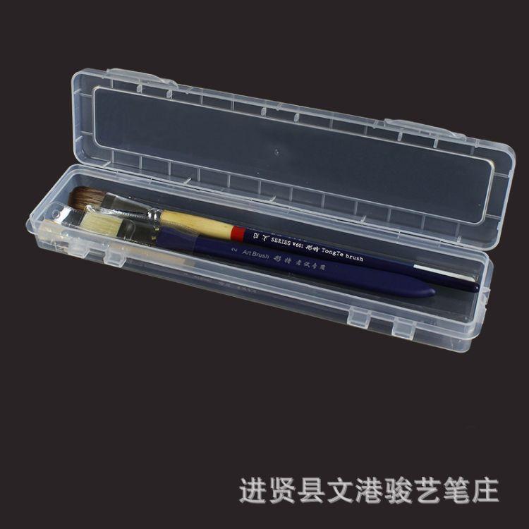 加厚透明毛笔笔盒油画水粉丙烯水彩长画笔收纳盒文房美术毛笔用品