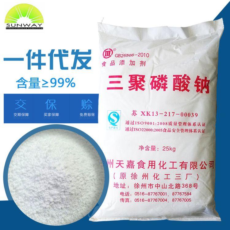 厂家直销三聚磷酸钠食品级优质STPP三聚磷酸钠现货