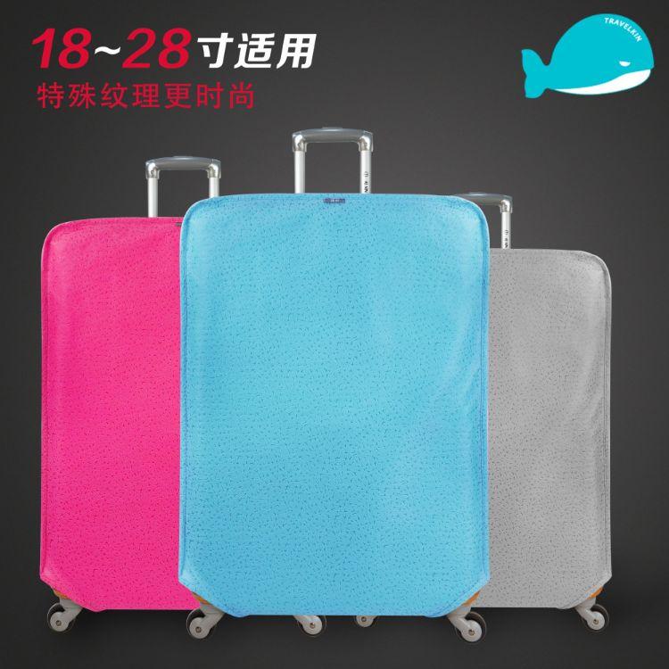箱套拉杆箱套旅行箱套防尘加厚无纺布行李箱保护套批发
