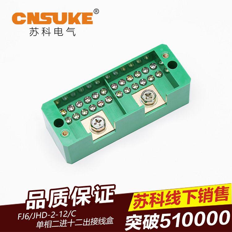 接线盒家用分线器二进十二出分线端子FJ6/JHD-2-12B单相六接线板