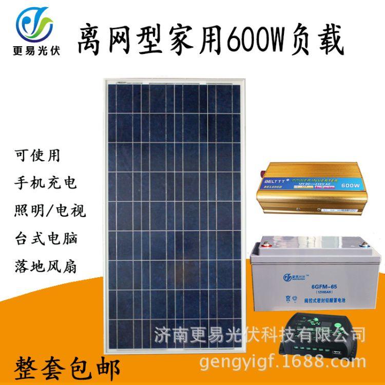 600W负载太阳能发电机组移动式太阳能屋顶发电小系统批发工厂直销