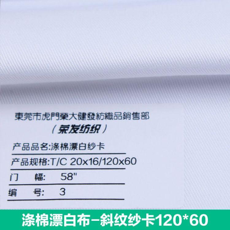 涤棉漂白 tc/2016/120X60 医用桌罩面料手袋里布 涤棉漂白斜纹