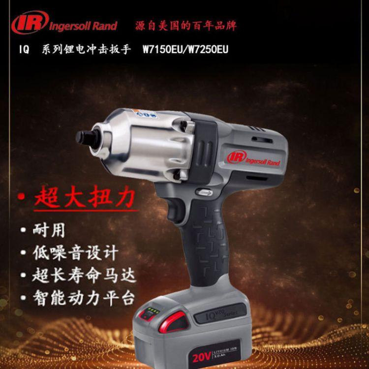 英格索兰 W7150 20V 1/2寸方头大扭矩锂电冲击扳手风炮电动扳手