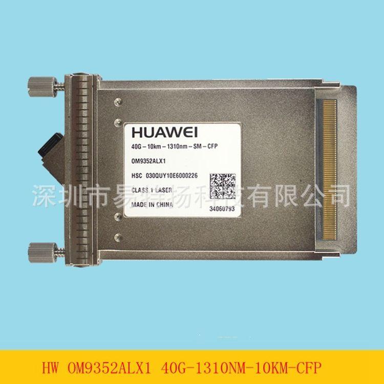 原装华为HUAWEI OM9352ALX1 高速光模块40G-1310NM-10KM-CFP