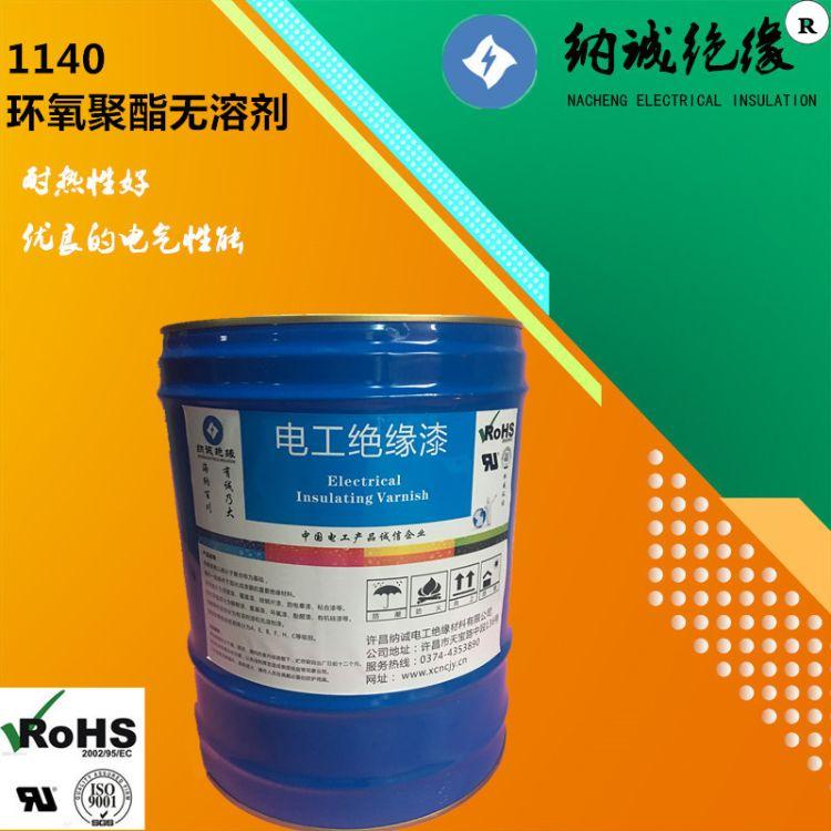 厂家直销电机转子绝缘漆1140亚胺环氧绝缘漆1140无溶剂绝缘浸渍漆