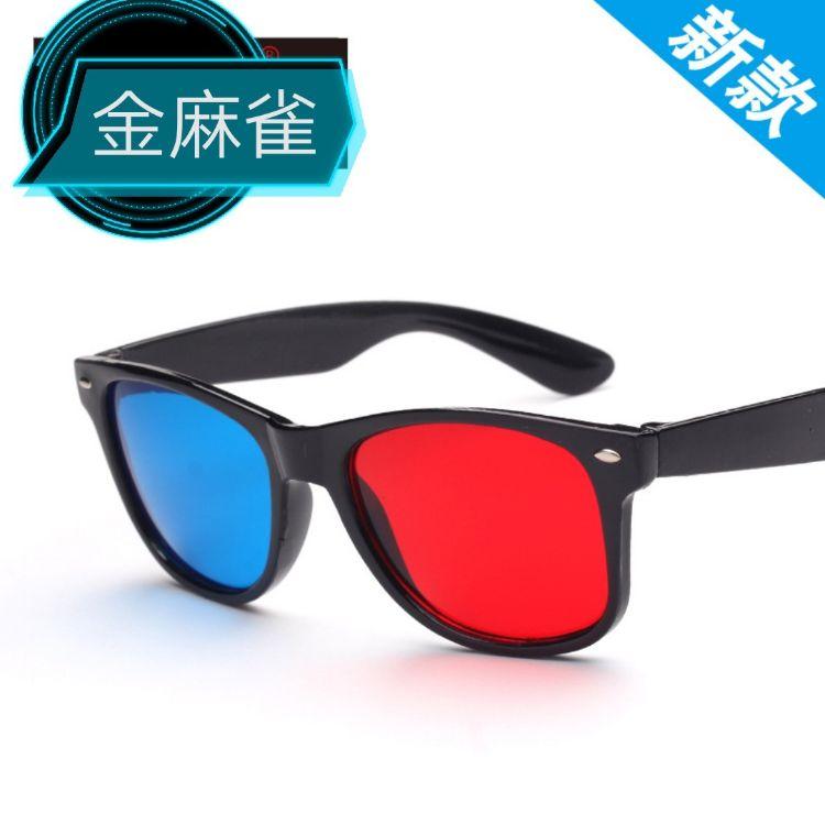 厂家直销338欧美时尚复古铆钉男士女士通用红蓝3D眼镜2018新款