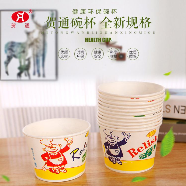 A大号一次性纸碗 大白碗一次性环保小吃纸碗 600只装可定制logo