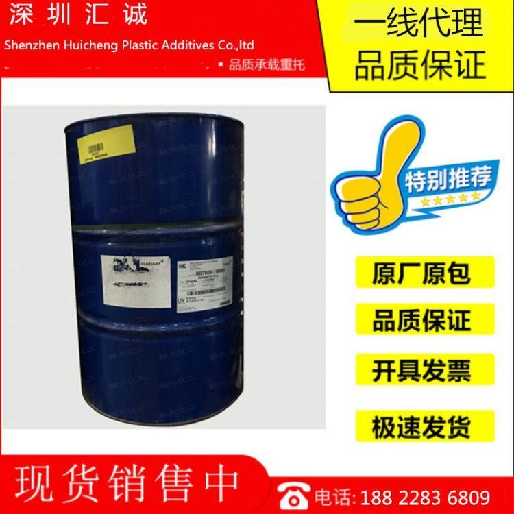原装进口 科莱恩抗静电剂Hostastat FA14 液体抗静电剂 FA14