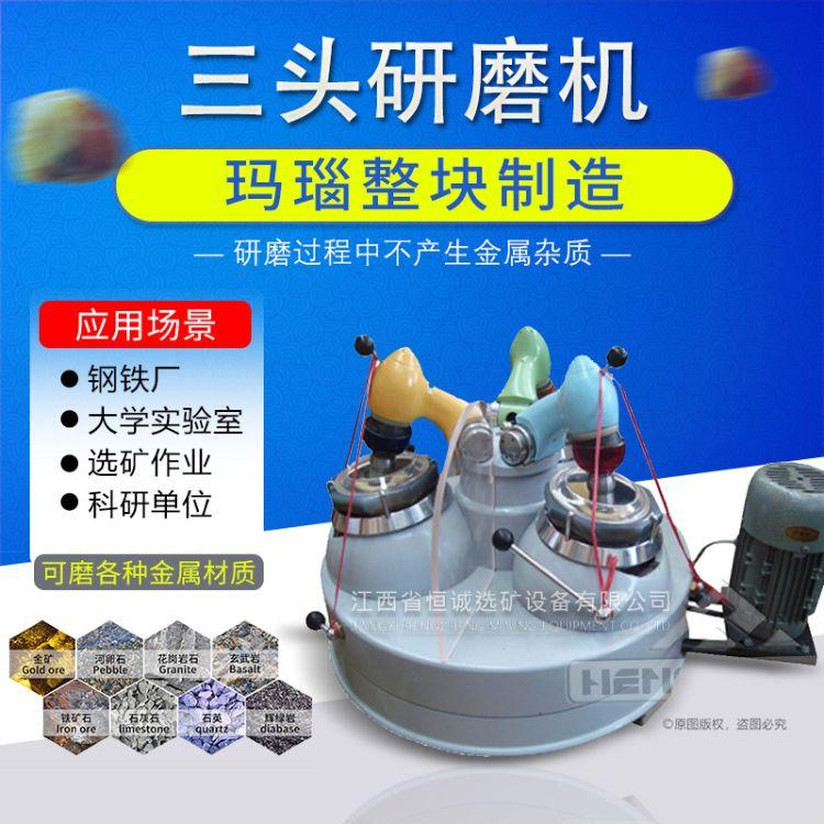 恒重 三头的玛瑙型研磨机用于实验室小型磨矿设备具有一次性研磨3个