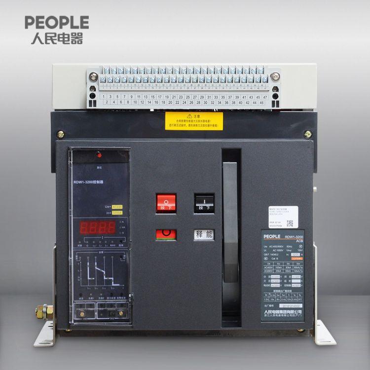 中国人民电器 RDW1-2000/3 400A 系列固定式智能型万能式框架断路器3级
