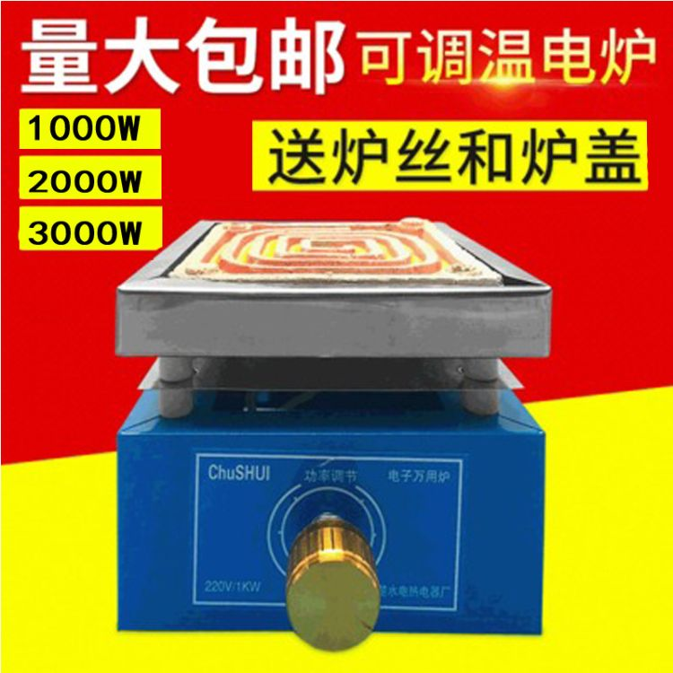 骏前 实验电子电炉 可调温单联电炉220V1/2/3KW