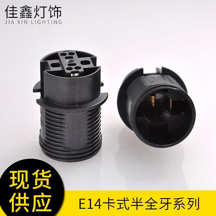 E14 卡式半牙光身系列塑料光身灯头 灯头灯座led灯具配