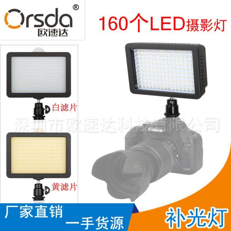 160个LED摄像灯 影视婚庆摄影补光灯新闻采访灯摄影器材W160灯