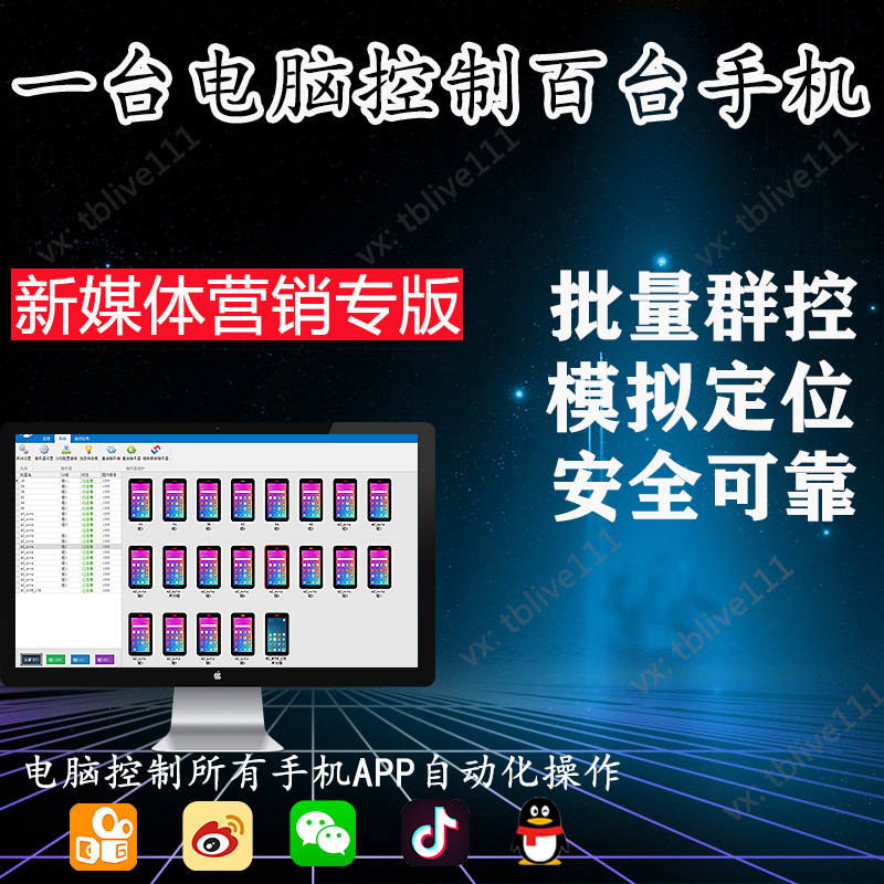 抖友群控技术软件源码搭建微信云支架批量系统拓客抖友云系统