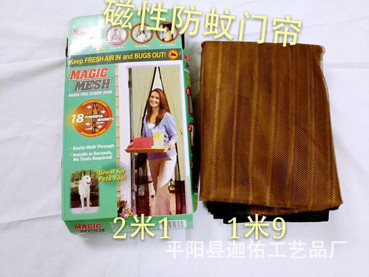 magic mesh欧美热磁性防蚊魔术门帘自动闭合窗帘纱门 防蚊子门帘
