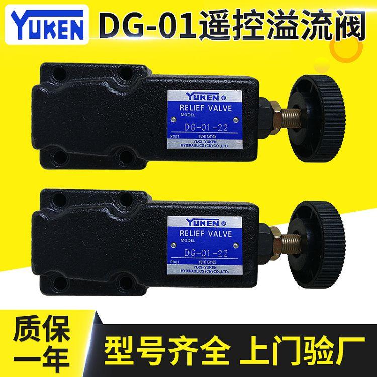 直动溢流阀DG-01-22 油研牌直动溢流阀DG-01-22