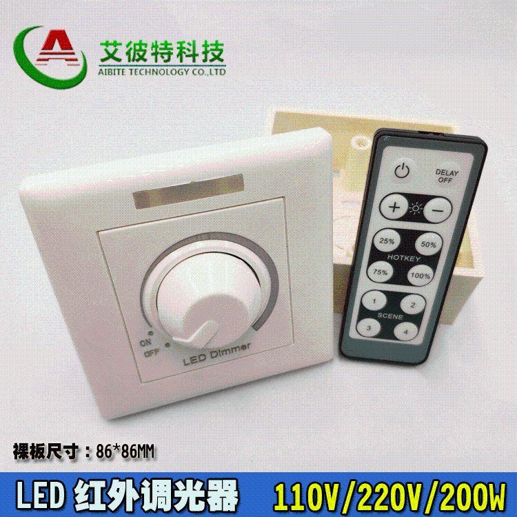 艾彼特LED调光器86型旋钮开关单色可控硅遥控红外调光器220V 200W