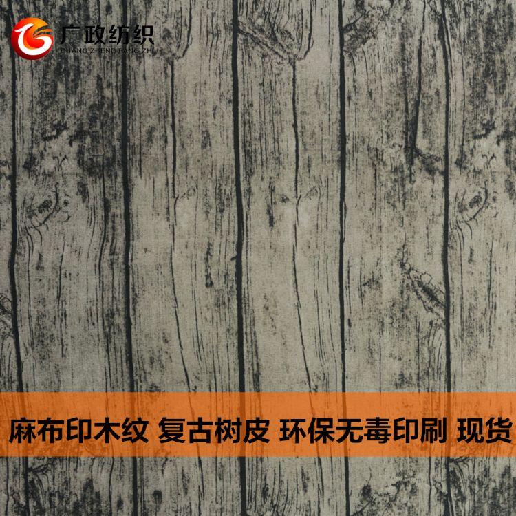麻布印木纹 仿真树皮布 竖纹 复古桌布背景布 环保无毒印刷 现货