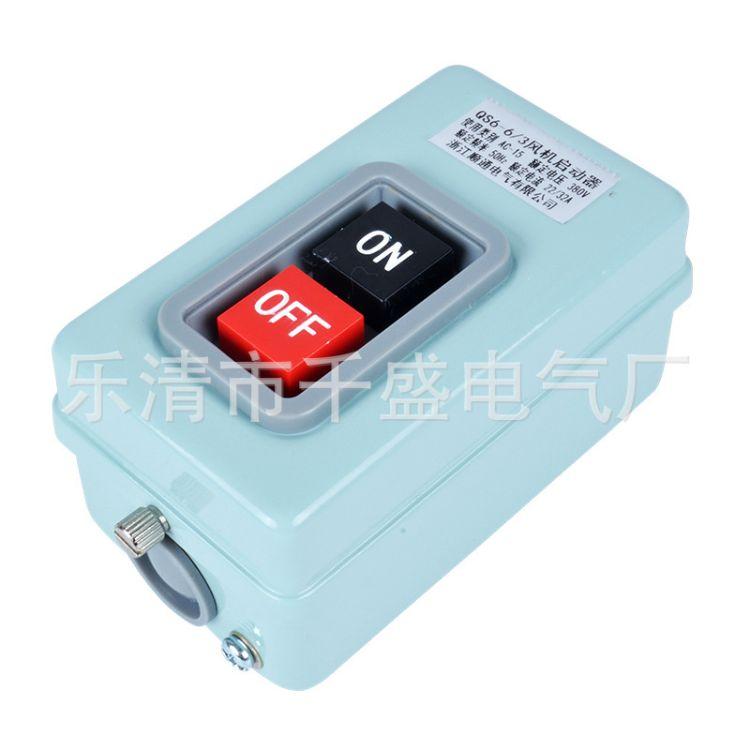 厂家直销QS6-6/3磁力启动器 风机起动器 手动磁力启动器按钮开关设计新颖 值得信赖