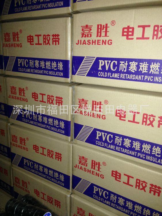 【生产厂家直销】 超薄膜 粘性强 PVC汽车线束胶带
