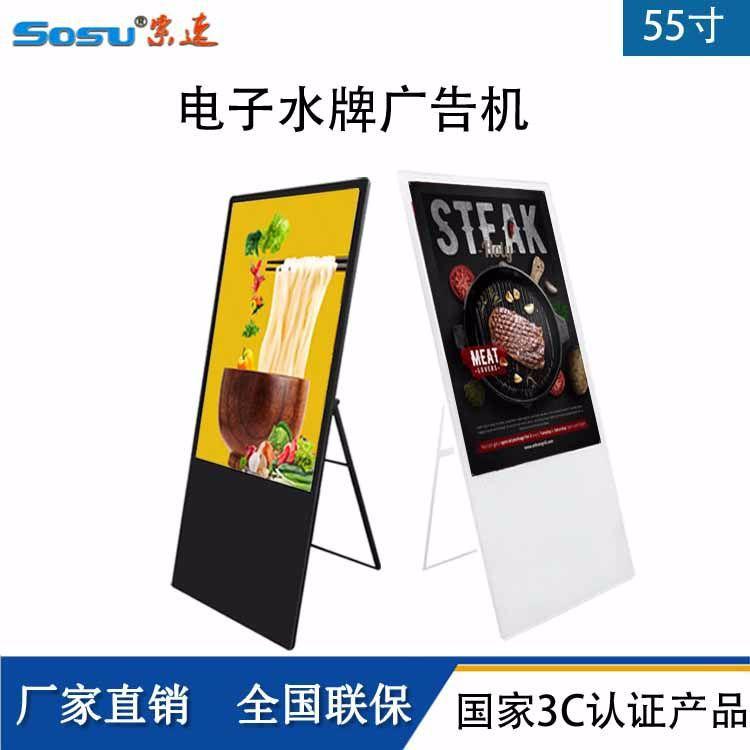 电子水牌机多媒体立式折叠户外广告机 55英寸网络版