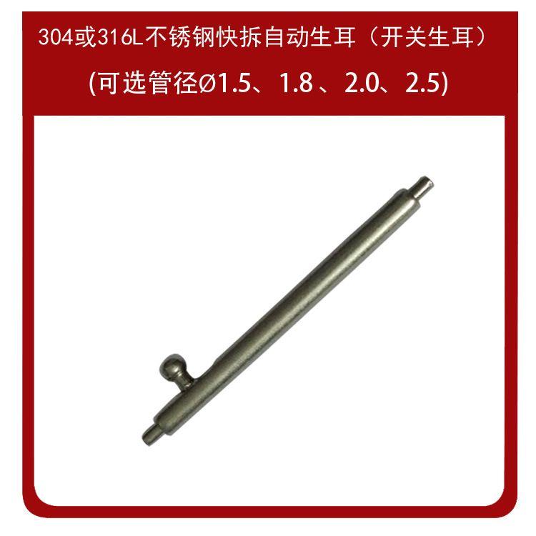 304或316L不锈钢1.5/1.8/2.0/2.5外径激光烧焊单或双开关自动生耳