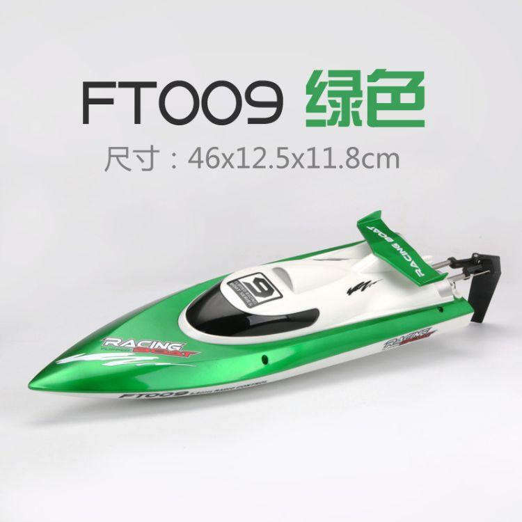 飞轮FT009鹿人模型高速船遥控水冷快艇2.4G遥控船儿童男孩玩具