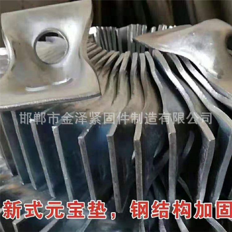 金泽 新式元宝垫 钢支撑元宝垫 可定做加工