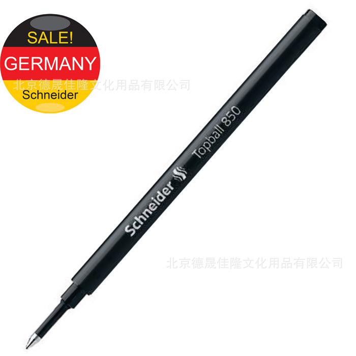 德国进口施耐德Schneider850笔芯881走珠笔芯