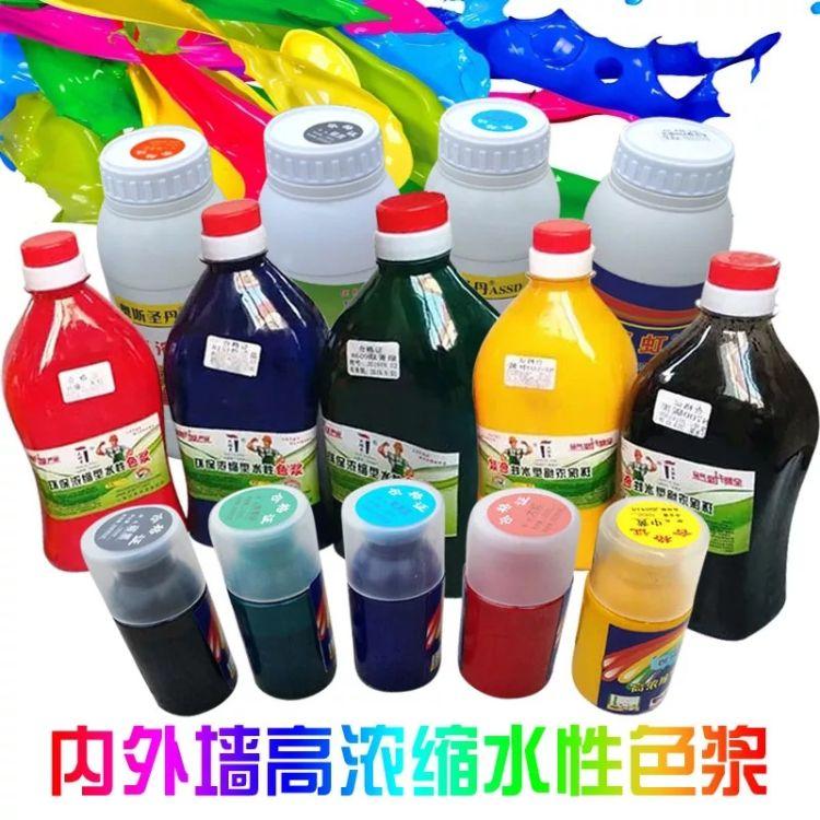 黑色白色浆多色调色剂 高浓度高浓缩 水性色浆 内外墙乳胶漆通用