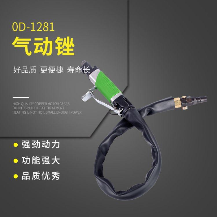 朋来机电 台湾欧帝OD-1281 气动锉 气动工具