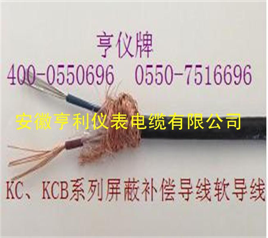 KC-GB-VVRP、2x1.0【亨仪牌屏蔽补偿导线】ZR-KX-GS-YVRP-1*2*1.5