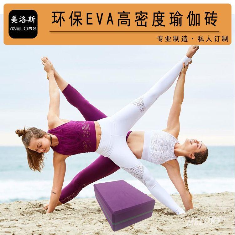 健身瑜伽砖EVA纯色高密度舞蹈砖舞蹈辅助工具外贸出口健身品直销