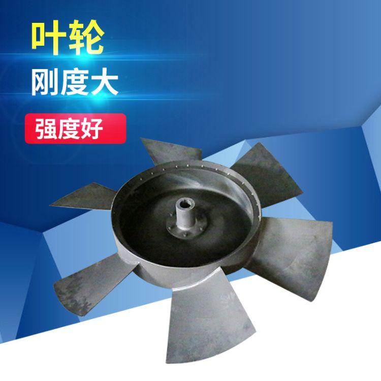 厂家直销 排风设备 排烟风机叶轮 风叶 支持定制 质量可靠