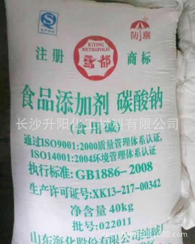 长沙升阳化工供应湖南湘潭株洲纯碱/长沙食用纯碱/湖南碳酸钠