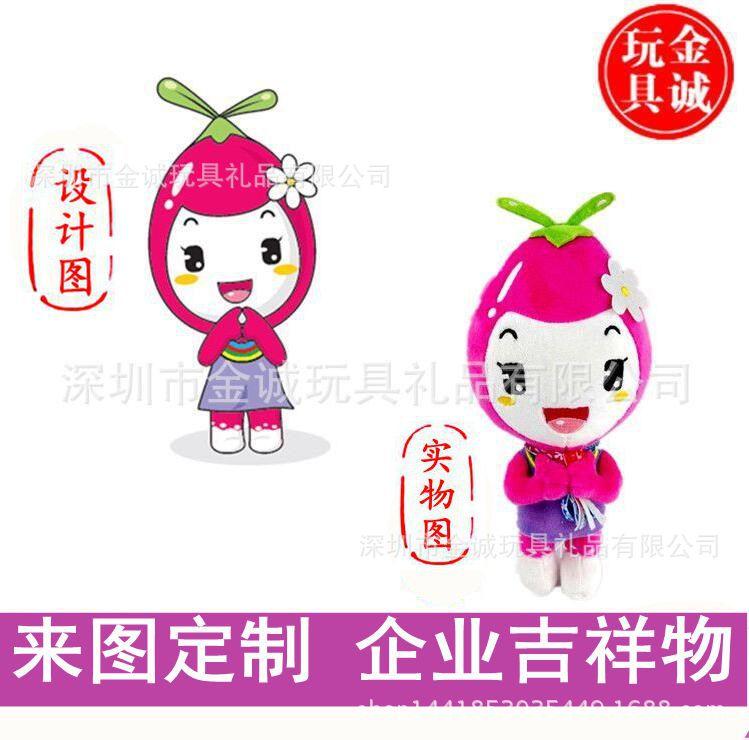 穿衣毛绒玩具定制来图打样卡通表情玩偶企业吉祥物公仔生产厂家