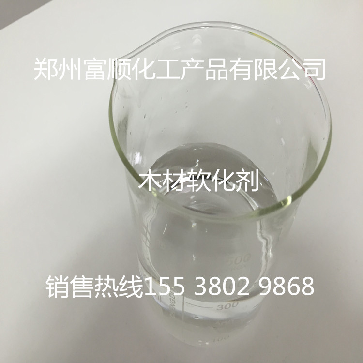 厂家直销 木材软化剂【11元公斤】