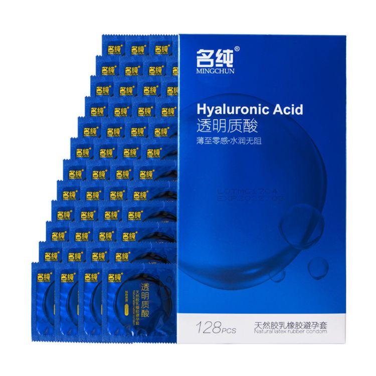 名纯 透明质酸避孕套 平滑128只装避孕套成人保健用品