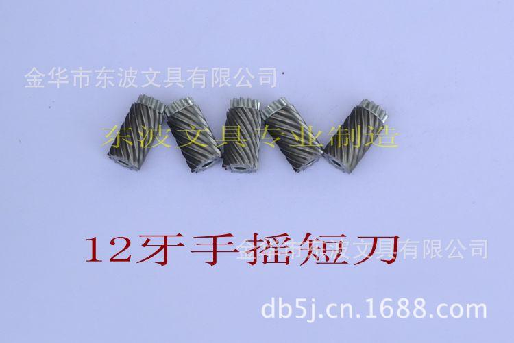 厂家直销 削笔机滚刀 定制 金属原色 削笔机刀芯 配件