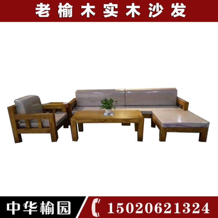 老榆木实木沙发老榆木家具韩式家具老榆木沙发客厅组合5件套
