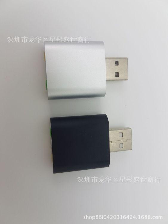 USB声卡 铝合金7.1外置声卡 cm108  7.1usb外置独立声卡