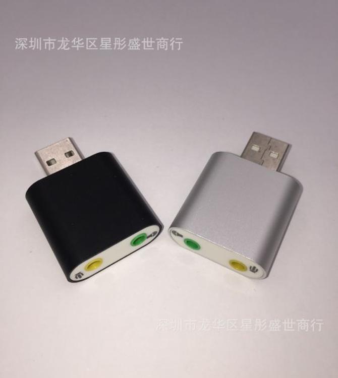 USB声卡 铝合金 7.1声卡 usb外置独立声卡 USB声卡
